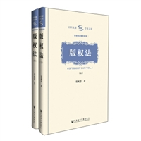 版权法(全2册)