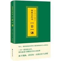 西藏生死书:一日一课(精装)