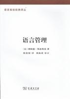 语言规划经典译丛:语言管理