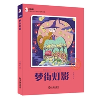 大白鲸原创幻想儿童文学优秀作品:梦街灯影