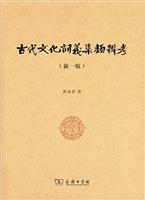 古代文化词义集类辨考(新一版)