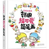幸福生活绘:韩国超可爱简笔画
