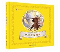 保冬妮童话绘本 第一季 胖胖熊发脾气 (精装)
