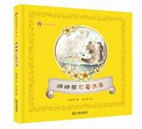 保冬妮童话绘本 第一季 胖胖熊不爱洗澡 (精装)