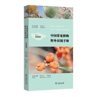 中国常见植物野外识别手册:荒漠册
