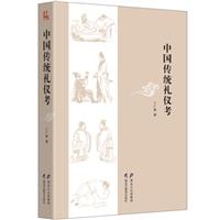 中国传统礼仪考