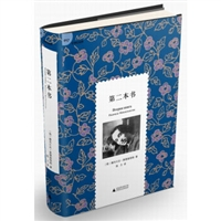 第二本书:《曼德施塔姆夫人回忆录》续篇(精装)