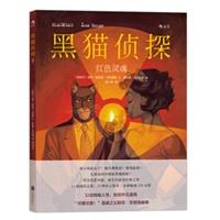 黑猫侦探 III:红色灵魂(精装)
