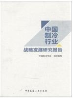 中国制冷行业战略发展研究报告