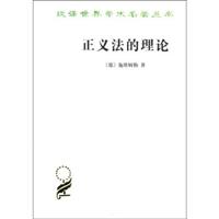 汉译世界学术名著丛书:正义法的理论