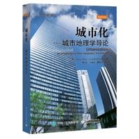 城市化:城市地理学导论(原书第3版)