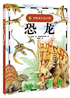 罗斯曼儿童百科:恐龙
