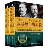 罗斯福与塔夫脱:白宫讲坛与新闻业的黄金时代(精装上下册)