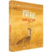 科学探险家的足迹:探秘动物50年(全彩)