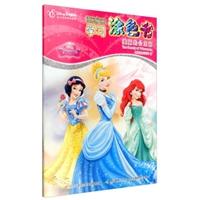迪士尼学习涂色书:美丽的公主们