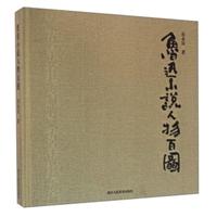 鲁迅小说人物百图