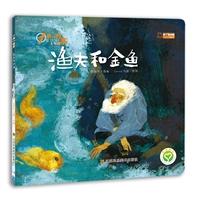 一周一故事-渔夫和金鱼