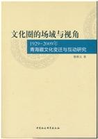 文化圈的场域与视角:1929~2009年青海藏文化变迁与互动研究