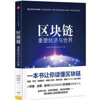 区块链:重塑经济与世界(软精装)