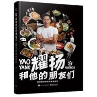 耀扬和他的朋友们:带你探访独特的美食故事(精装)