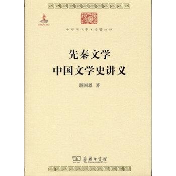 中华现代学术名著丛书:先秦文学 中国文学史讲义