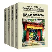 遗失在西方的中国史:《伦敦新闻画报》记录的民国1926-1949(全4册)