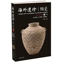 海外遗珍·陶瓷(卷一):高古陶瓷·中古陶瓷·隋唐陶瓷