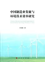 中国制造业集聚与环境技术效率研究