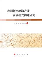 我国新型地勘产业发展模式构建研究