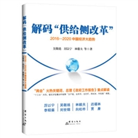 """解码""""供给侧改革"""":2016—2020中国经济大趋势"""