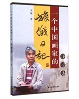 一个中国画家的旅俄日记(速写本)