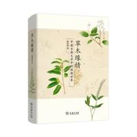 草木缘情:中国古典文学中的植物世界(第2版)