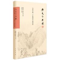 与天下共醒:当代中国二十位知识人谈话录(布面精装)