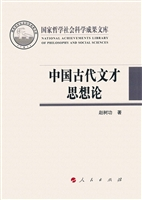 国家哲学社会科学成果文库:中国古代文才思想论(精装)