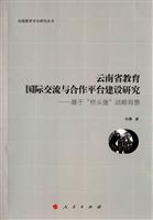 云南省教育国际交流与合作平台建设研究