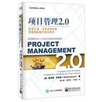 项目管理2.0:利用工具、分布式协作和度量指标助力项目成功