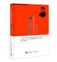 中国近代科学的先行者——华蘅芳