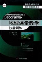 地理课堂教学技能训练