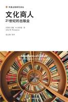 凤凰出版研究译丛:文化商人:21世纪的出版业