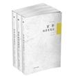 百年经济史笔记(全3卷)