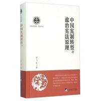 中国宪制转型的政治宪法原理(精装)