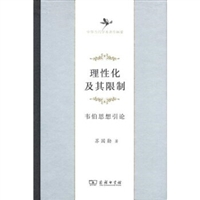 中华当代学术著作辑要·理性化及其限制:韦伯思想引论(精装)