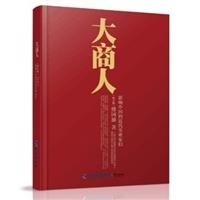 大商人:影响中国的近代实业家们(修订版)