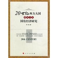 20世纪西方大国资本主义国有经济研究
