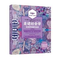 走进社会学:社会学与现代生活(第11版)( 全彩)(精装)