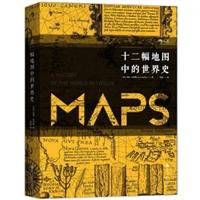 十二幅地图中的世界史(精装)