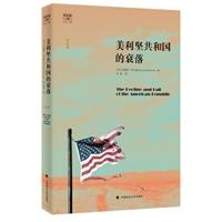 阿克曼文集:美利坚共和国的衰落