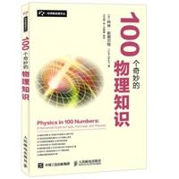 100个奇妙的物理知识