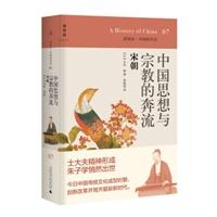 中国思想与宗教的奔流:宋朝(精装)