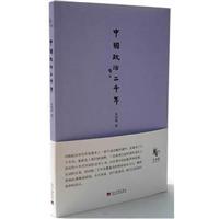 中国政治二千年